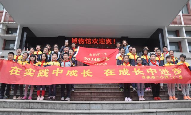 水果湖二小社会实践活动走进华中农业大学博物馆
