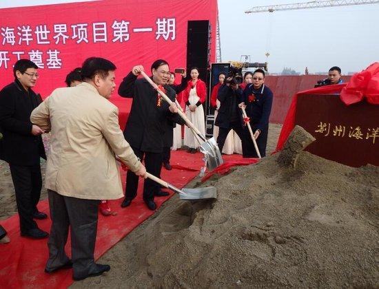荆州海洋世界项目一期正式开工 预计总投资28亿