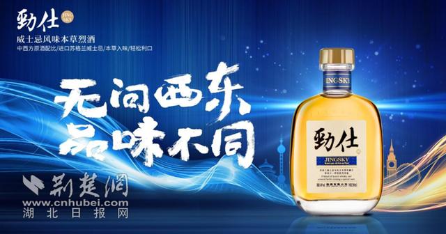 6.18首发!国内第一款威士忌风味本草烈酒来自湖北