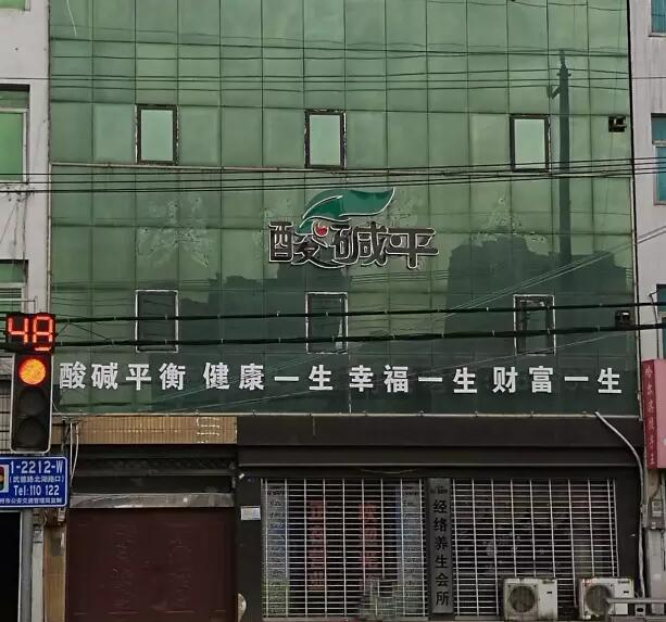 荆州一经络养生会所被曝吹嘘疗效 执法部门介入
