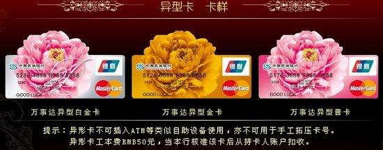 民生银行女人花信用卡