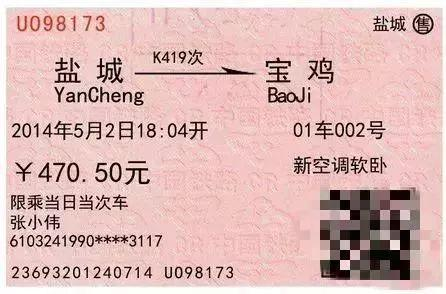 买火车票又有新骗局 骗子通过软件合成火车票