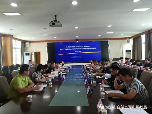 潜江自然资源和规划局召开城镇土地级别与基准地价更新成果听证会