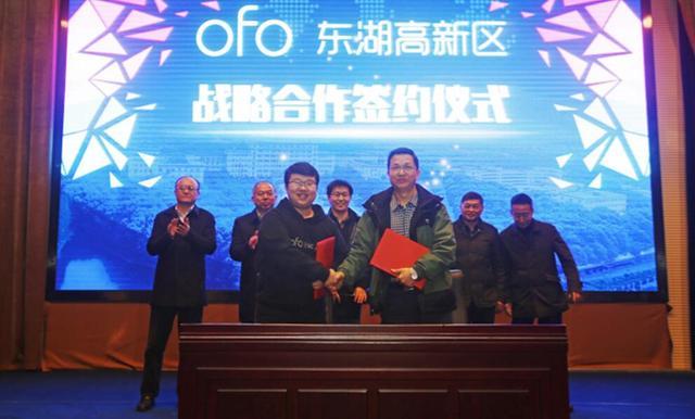 第38期青桐汇上演 ofo共享单车华中总部落户光谷