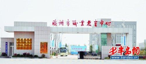 青岛张氏集团,青岛嘉源电气等企业入驻学校,校企双方根据经济社会