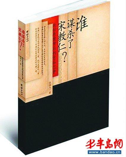 《谁谋杀了宋教仁》 张耀杰  著  团结出版社