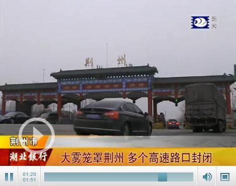 大雾笼罩荆州多个高速路口封闭 提醒司机减速行驶