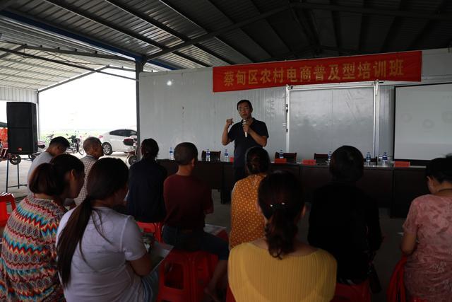 为教村民网售自家农产品 我市农村电商培训班正式开班