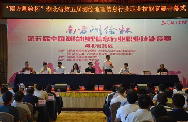 湖北省第五届测绘地理信息行业职业技能竞赛开幕