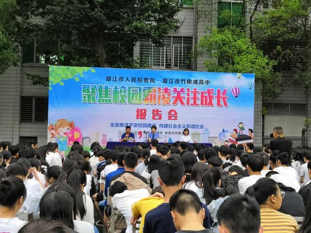 潜江市人民检察院来竹根滩高中开展法制教育专题讲座
