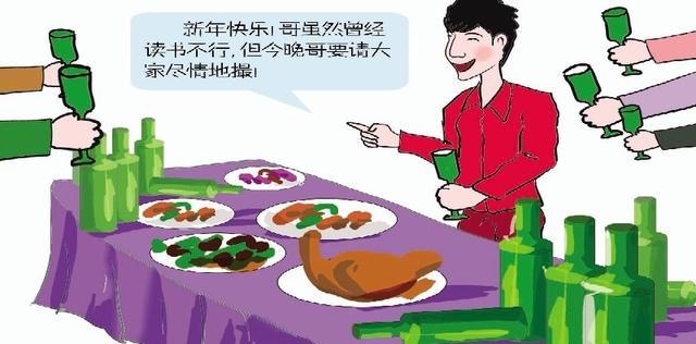 春节同学聚会 后进生成成功人士尖子生很失落图片