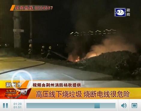 荆州区楚源大道一垃圾堆场起火 上方就是高压线
