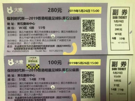 以暖和酷爱为名 | 5月26日香港皓星趾球队黄石赛为公更加而战!