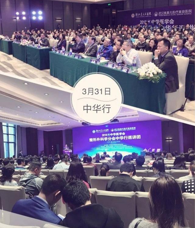 """2018中华医学会整形外科学分会""""中华行""""巡讲团圆满落幕"""