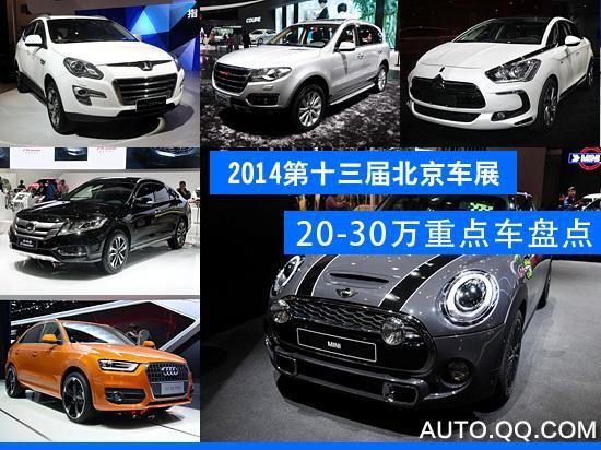 新一代mini领衔 盘点北京车展20 30万重点车高清图片