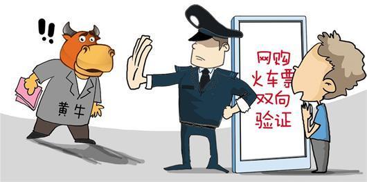 如何代替他人取网购的火车票?是用自己的身份证还是用他人的身份证?