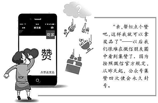 商家微信集赞4次将永久封号 七成用户赞成