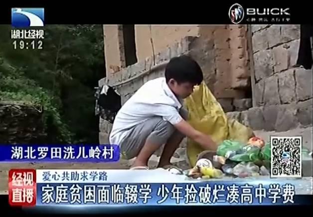 父病母残疾 黄冈17岁少年为上学捡破烂凑学费