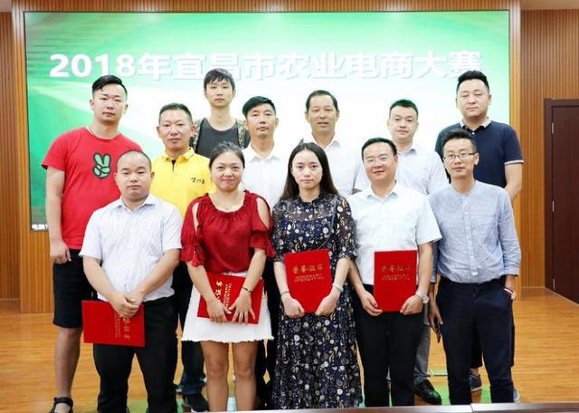 宜昌首届农业电商大赛收官 14人参赛展示运营成绩