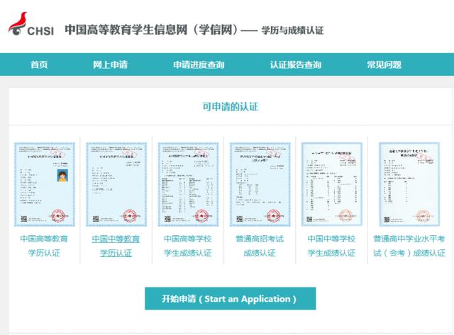 高等、中等学历认证以及教育阶段成绩认证网上申请
