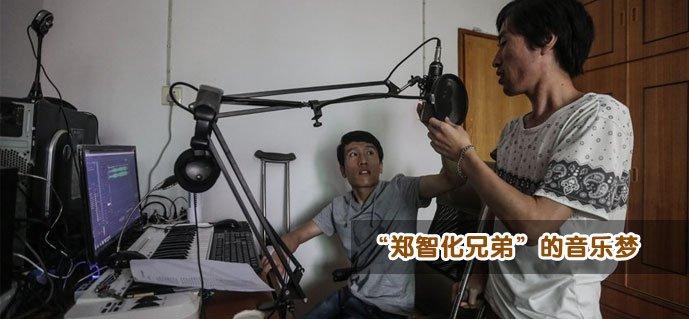 """""""郑智化兄弟""""的音乐梦"""