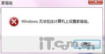 windows无法在此计算机上设置家庭组