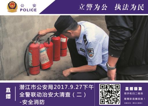 潜江市公安局展开治安清查大整治安全隐患大排查