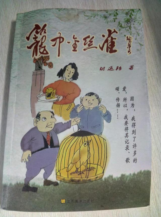 襄阳小伙身残志坚 自身感悟写出长篇童话小说