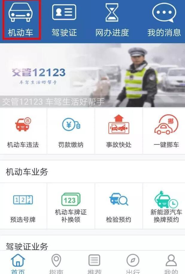 湖北司机注意 3月1日起处理交通违法政策有调整