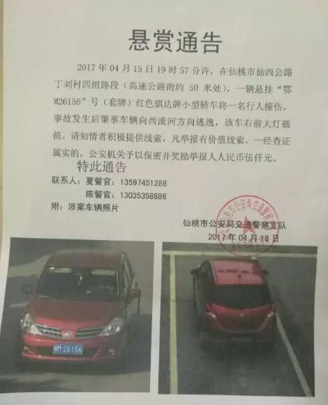 悬赏通告 寻找一辆红色骐达牌肇事车辆(图)