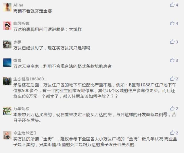 荆门万达遭市民频繁投诉:实景与图纸不符 强扣定金