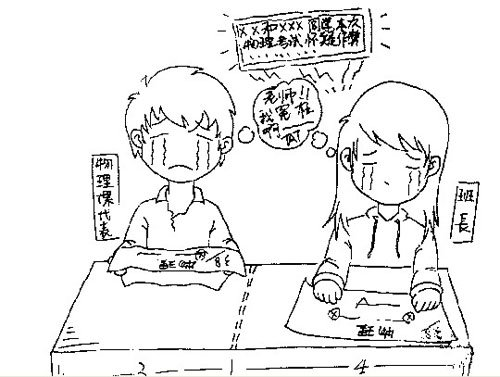 85后男生漫画回忆同桌的你现在好?开始融化漫画从图片
