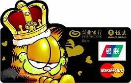 兴业银行加菲猫信用卡