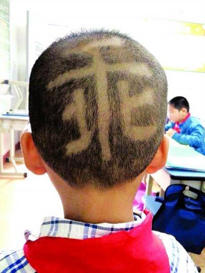一同事读一年级的孩子剃了&lsquo图片