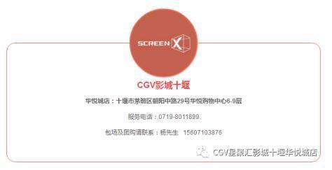 十堰CGVScreenX三屏影厅 带来270度全景观影革命