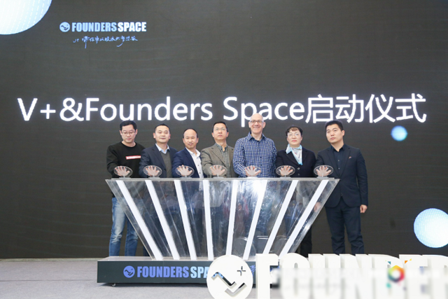 出海高峰论坛暨微加&Founders Space揭幕仪式举办