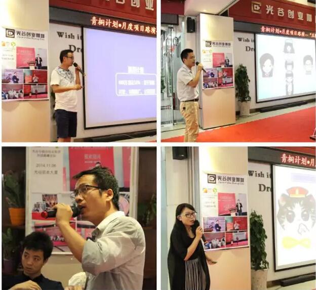 青桐计划·互联网+创业项目路演专场 梦想和实