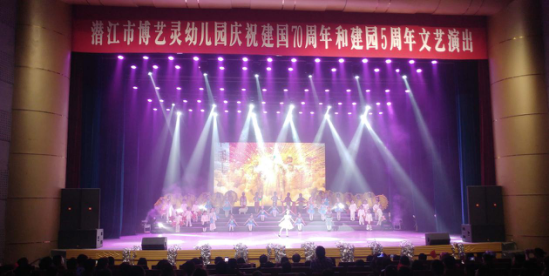 潜江市博艺灵幼儿园进行庆祝建国70周年和建园5周年文艺表演