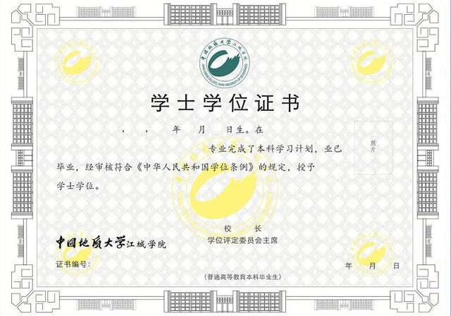 大学生自主设计学位证书 目前系武汉高校首份