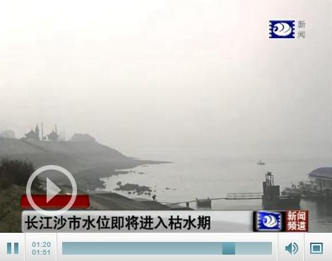 长江沙市段水位回落到34.14米 即将进入枯水期