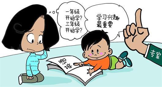 小学英语一年级起步早不早?家长们意见不一