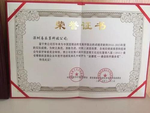 易乐享(直信通) 荣获直销行业最佳软件服务奖