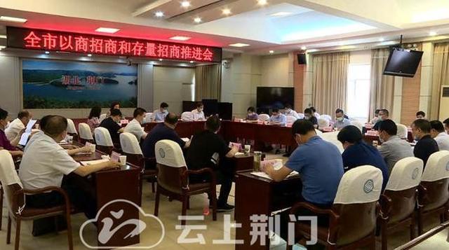 荆门市1到4月投资565.64亿元签约这些项目