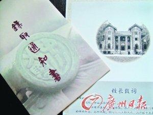 中山大学的手写体录取通知书。