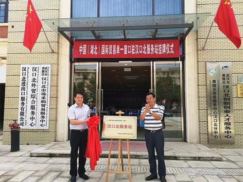"""中国(湖北)国际贸易""""单一窗口""""汉口北服务站挂牌"""