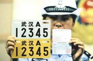 武汉70万辆电动车3个月内完成上牌 今起施行
