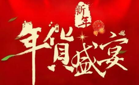 兴山首届乡村年货节邀您一起迎新年