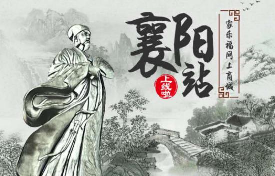 家乐福网上商城襄阳站上线啦!300元注册礼包等你拿