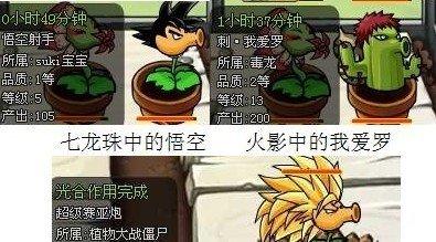 网页游戏《植物大战僵尸OL》介绍