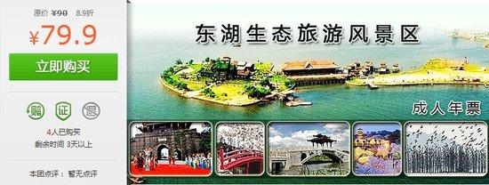 【QQ团购】79.9元抢购东湖景区通用年票1张